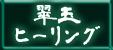 翠玉ホームページ